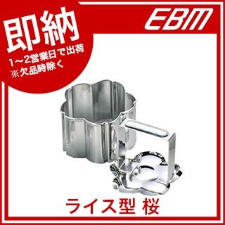EBM 18-8 物相型(ライス型)桜【 おにぎり型・ライ...