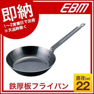 EBM 鉄厚板 ブルーテンパー フライパン 22cm【 フ...
