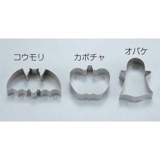 【 ステンクッキー抜型 ハロウィン 3Pcs 】 【 型抜き 製菓 お菓子作り 】【 厨房器具 製菓道具 おしゃれ 飲食店 】