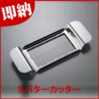 【 Sバターカッター 】【 厨房器具 製菓道具 おし...