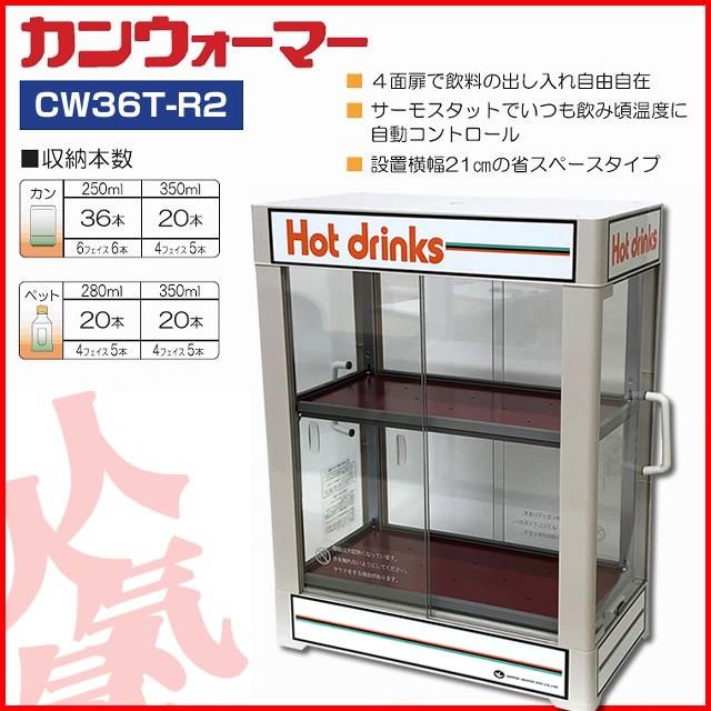 【1年保証付】日本ヒーター CW36T-R2 電気 缶ウォ...