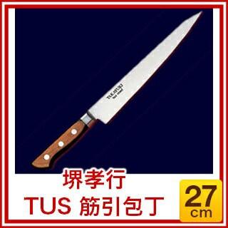 【業務用】堺孝行 TUS 筋引包丁 27cm