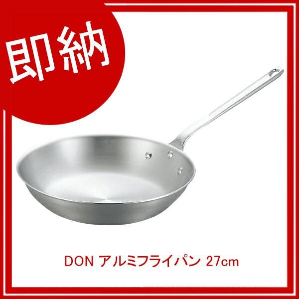 DON アルミフライパン 27cm【AKAO アカオ 【業務...