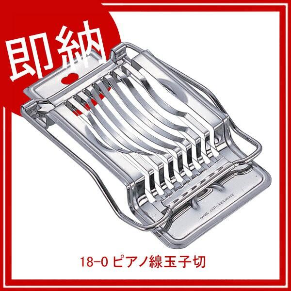 18-0 ピアノ線玉子切【ゆで卵カット ゆでたまご ...