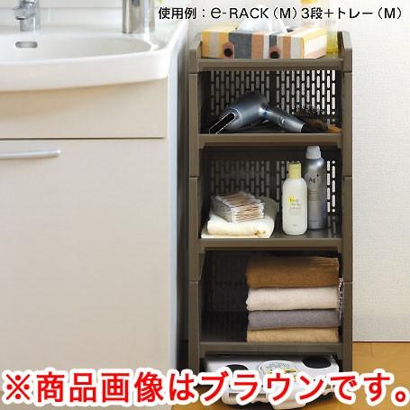 E-RACK 積み重ね式スッキリ整頓ラック Mサイズ3段...