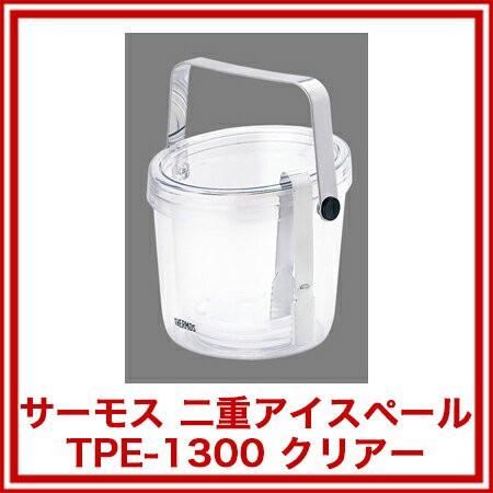 サーモス 二重アイスペール TPE-1300 クリアー【 ...