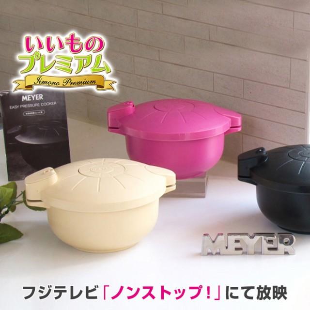 MEYER/マイヤー 電子レンジ圧力鍋 レシピ付き 色...