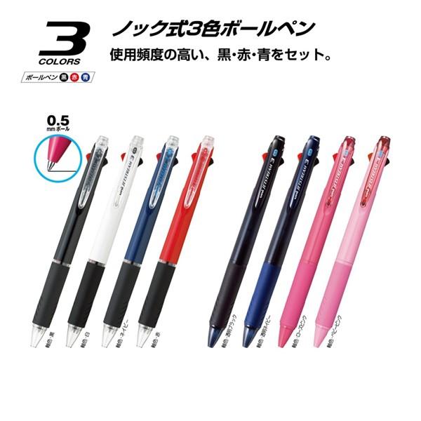 【送料無料】 [三菱鉛筆] ジェットストリーム 3...