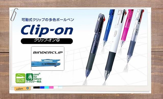 ゼブラ ボールペン クリップオン 2C 2色 ボールペ...