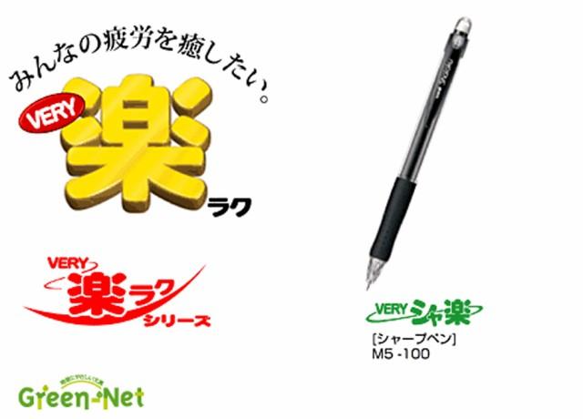 三菱鉛筆 シャーペン  VERYシャ楽 シャープ芯径 0...