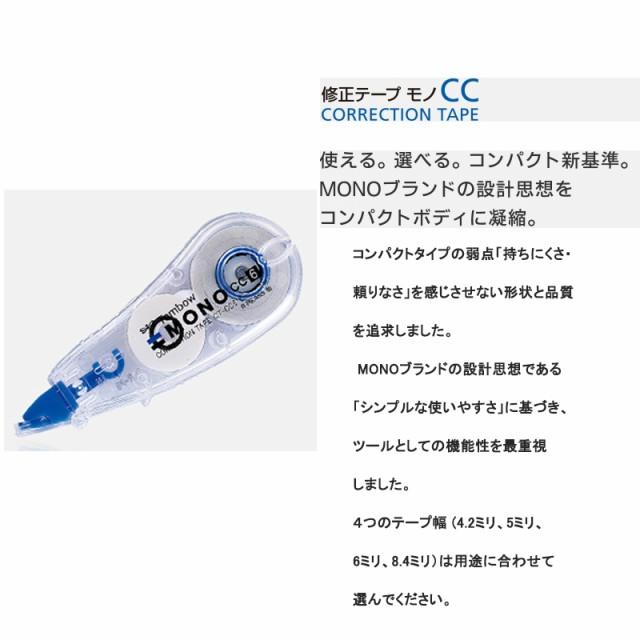 【送料無料】【トンボ鉛筆】使い切りタイプ 修正...