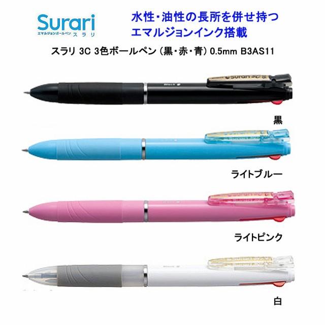 【送料無料】 [ゼブラ] スラリ 3C 3色ボールペン ...