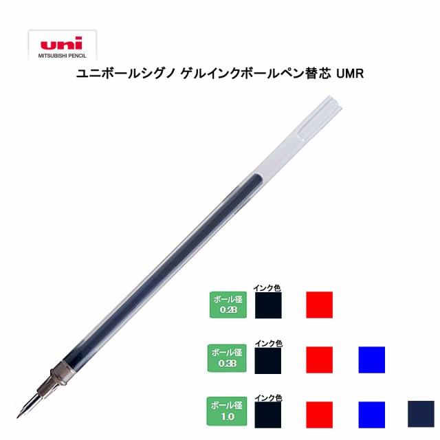 【送料無料】[三菱鉛筆]ユニボールシグノ ゲルイ...