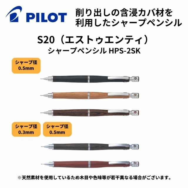 【送料無料】【パイロット】S20(エストゥエンティ...
