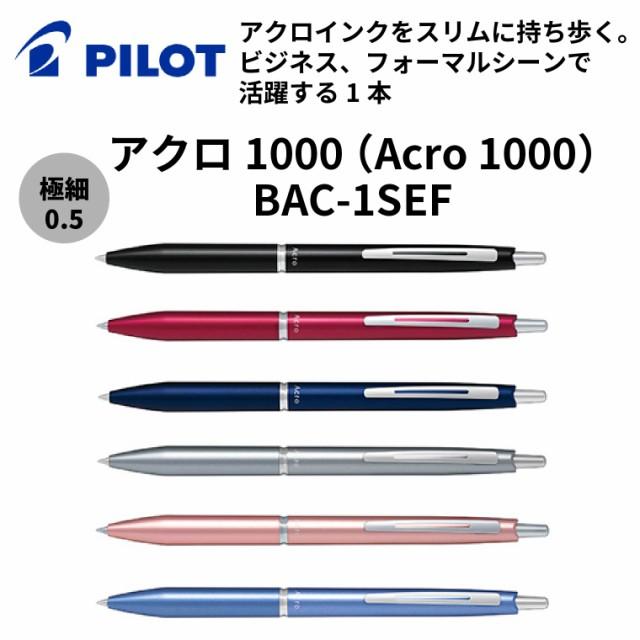 【送料無料】【パイロット】アクロ1000 0.5極細 ...