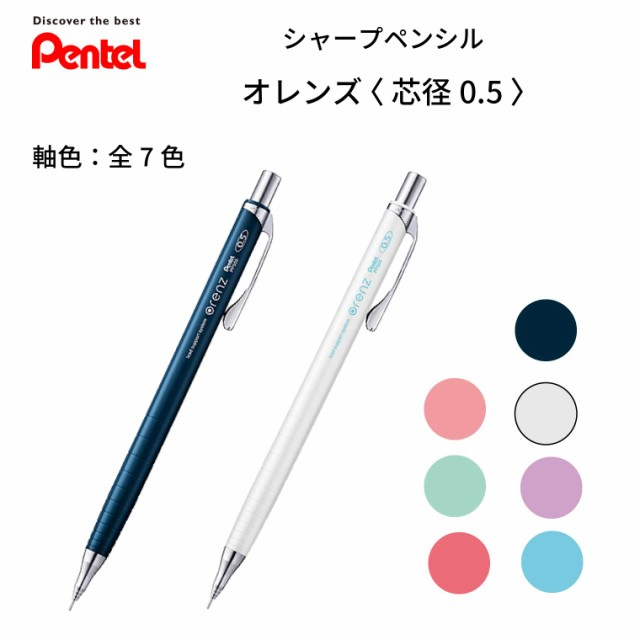 ぺんてる  オレンズ シャープペン 芯径 0.5mm X...