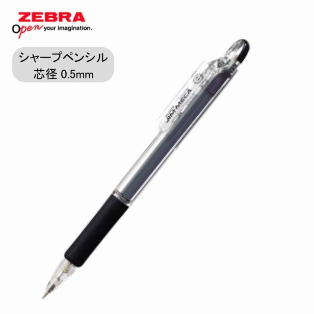 ゼブラ  ジムメカ シャープペン 0.5mm KRM-100-BK...