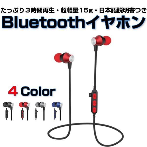 ワイヤレス イヤホン bluetooth 4.1 ブルートゥー...