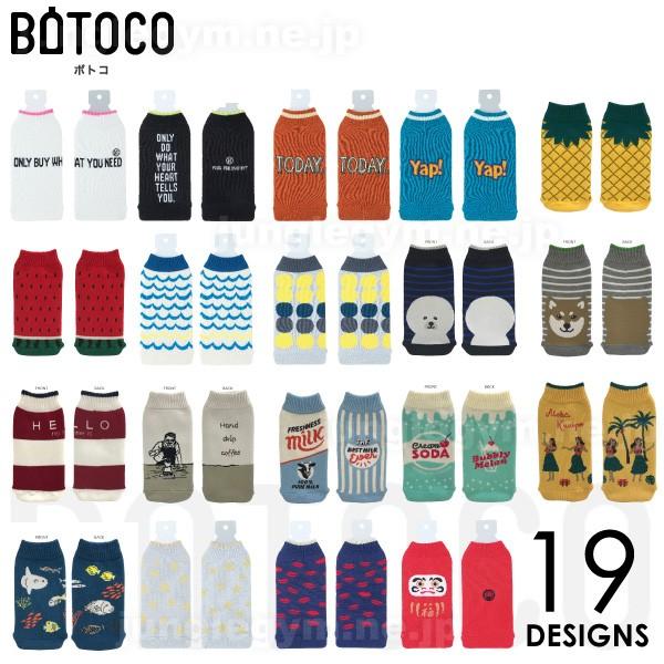 ボトルカバー BOTOCO(ボトコ) ( ペットボトルカ...