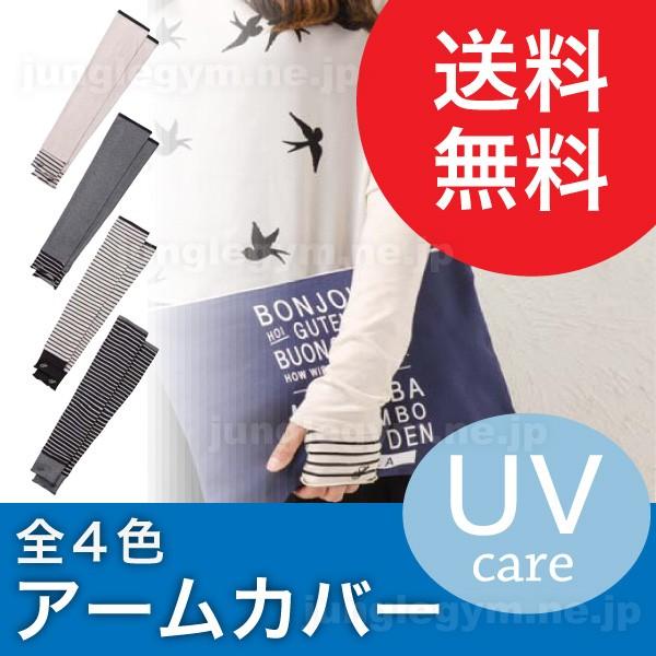 [メール便送料無料]UVケアアームカバー:エクレーレソレール  日差しから肌を守る紫外線対策