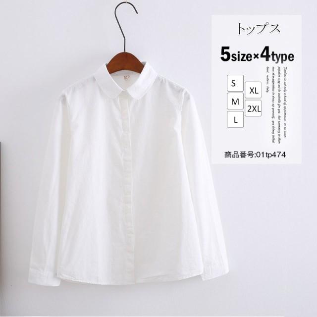 コットン シャツ ホワイトシャツ レディース 綿 ...