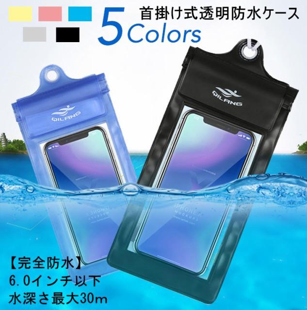新作 6.0インチ以下用透明防水ケース 首掛け式 ス...