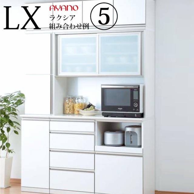 綾野製作所 LX ラクシア キッチンボード 【幅160....