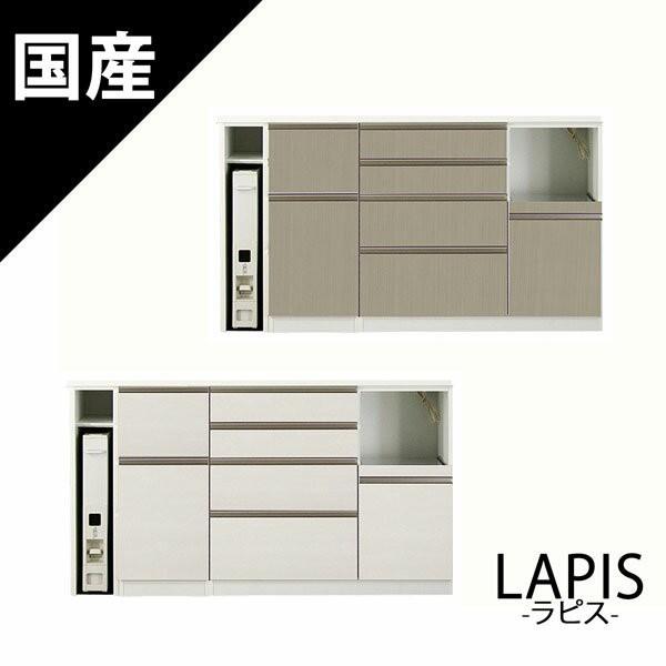 高橋木工所 ラピス キッチンボード S160(RD) カウ...