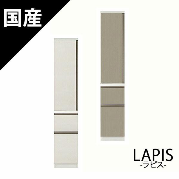高橋木工所 ラピス キッチンボード S40H ストッカ...