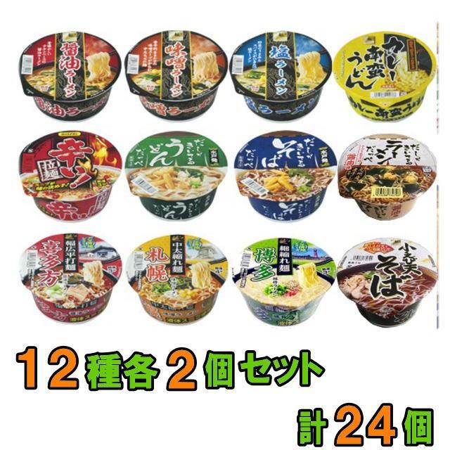 【送料無料(沖縄・離島除く)】スナオシ カップ麺 12種 各2個セット(計24個) ラーメン