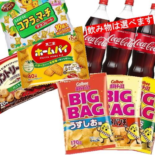 【送料無料(沖縄・離島除く)】お菓子・ジュース詰め合わせ パーティーセット(飲み物は選べます!) 宴会