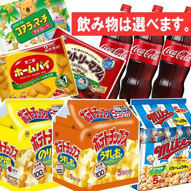 NEW★【送料無料(沖縄・離島除く)】お菓子・ジュ...