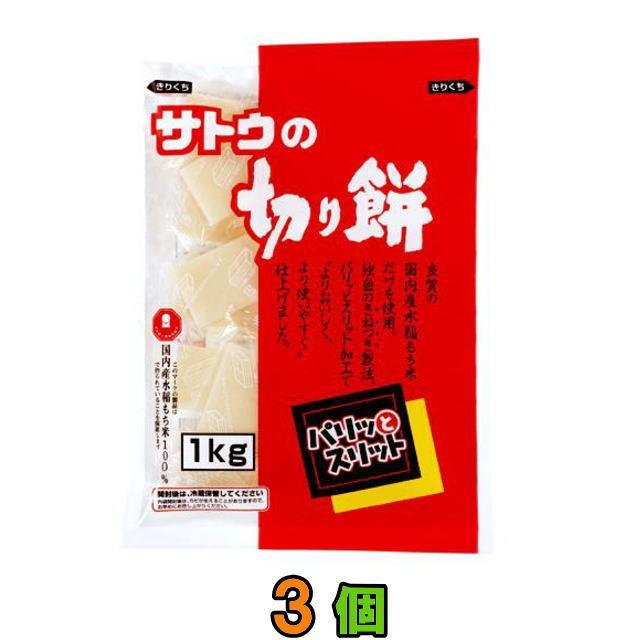 【送料無料(沖縄・離島除く)】サトウの切り餅 パリッとスリット 1kg  ★3袋★