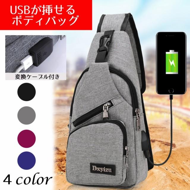 バックで携帯充電 USBポート搭載 ケーブル付 ボデ...
