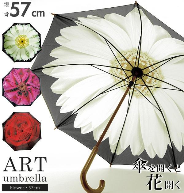 レディース 長傘 57cm 通販 おしゃれ はな柄 フラワー アート傘 エレガント 女性用 花柄 華柄 かわいい バラ ひまわり ダリア デイジー