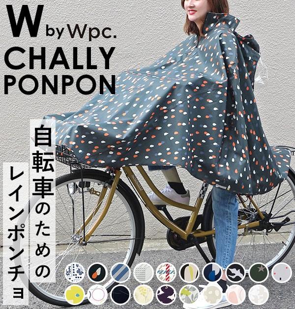 レインコート 自転車 おしゃれ 通販 レディース ...