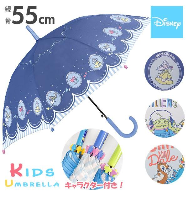 傘 子供 サイズ 通販 おしゃれ 55cm ディズニー Disney ジャンプ傘 キッズ 小学生 低学年 雨傘 カサ グラスファイバー骨 丈夫 ワンタッチ