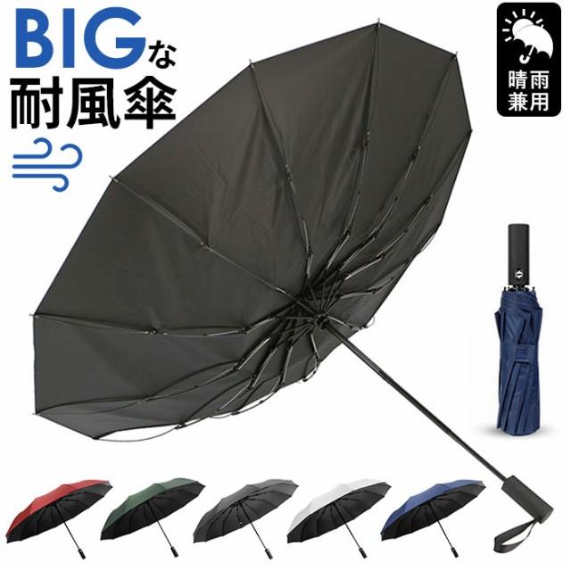 折りたたみ傘 自動開閉 通販 メンズ レディース 大きい 折り畳み傘 耐風 強風対応 丈夫 頑丈 グラスファイバー 撥水 はっ水 12本骨 直径