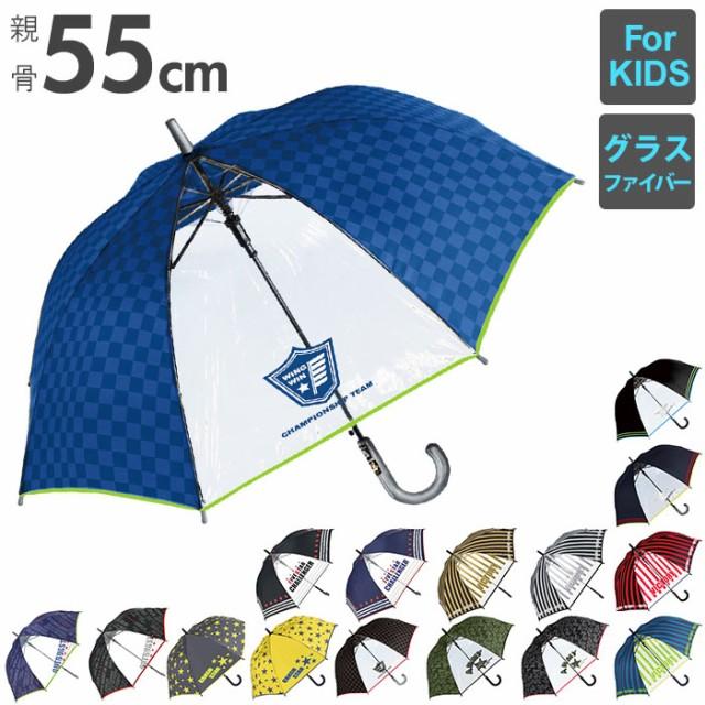 傘 子供 55cm 通販 長傘 子ども 通学 登校 ジャン...
