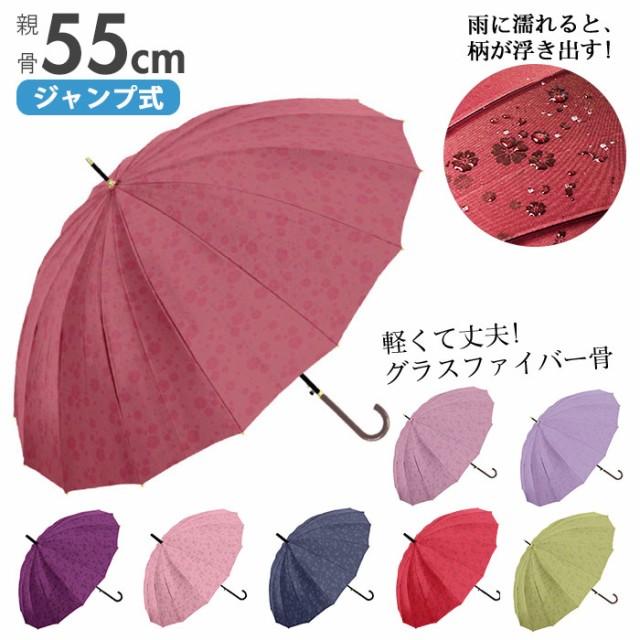 長傘 レディース おしゃれ 通販 16本骨 55cm 桜舞...