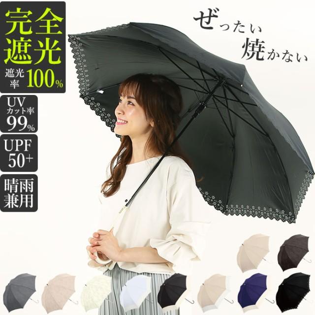 日傘 完全遮光 長傘 通販 レディース 大きめ 58cm...