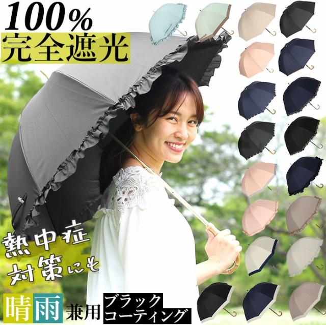 日傘 完全遮光 長傘 通販 傘 おしゃれ ブランド U...