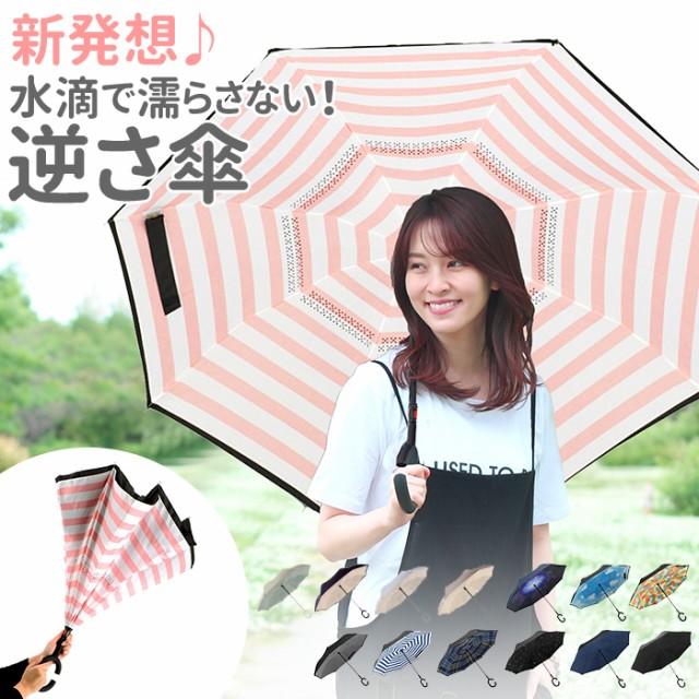 逆さ傘 通販 メンズ レディース 長傘 おしゃれ さかさ傘 逆さがさ 60cm 8本骨 シンプル かわいい 自立 C型持ち手 ハンズフリー 反対傘
