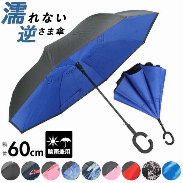 逆さ傘 通販 さかさま傘 レディース メンズ 手動 手開き 長傘 雨傘 さかさま 逆さ C型持ち手 C字持ち手 C ハンドル ハンズフリー 自立