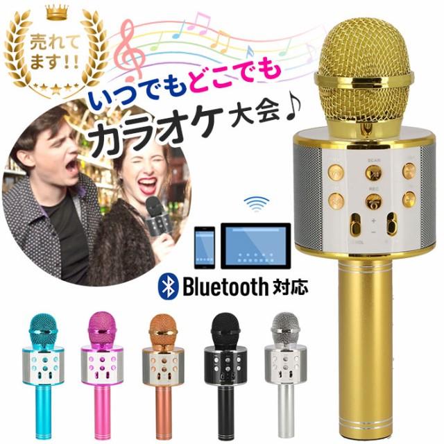カラオケマイク 家庭用 通販 bluetooth ワイヤレ...