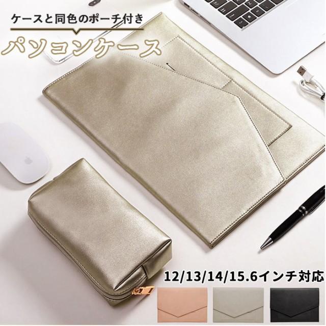 ノートパソコン ケース おしゃれ 通販 12インチ 1...