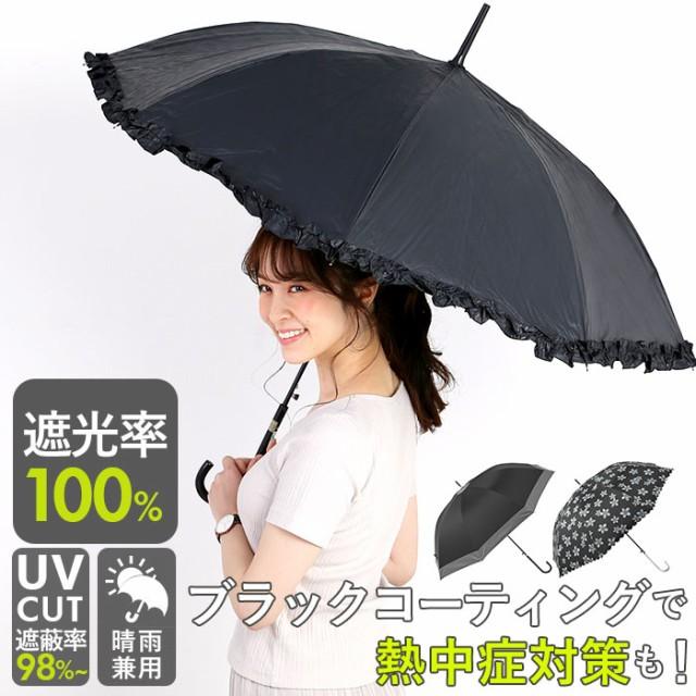 日傘 晴雨兼用 通販 完全遮光 58cm uv カット 花柄 傘 軽量 雨傘 おしゃれ レディース スリム 日よけ uvカット