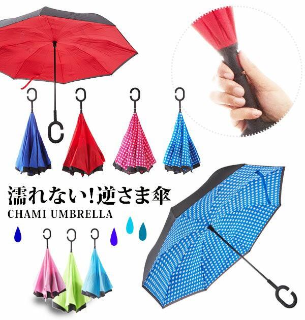 逆さ傘  さかさま傘 傘 逆さ 長傘 逆折り式 通販 レディース メンズ ハンズフリー 濡れない 濡らさない 逆さに開く 自立式 持ち手 C型