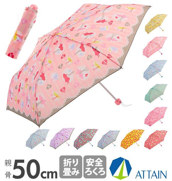 折りたたみ傘 50cm 女児 ATTAIN アテイン  通販 ...