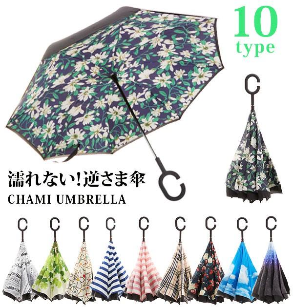 逆さ傘 通販 さかさ傘  レディース メンズ 傘 かさ カサ 長傘 雨傘 さかさ 逆さ さかさま 反対傘 逆折式 車 バス 電車 濡れない 濡らさな